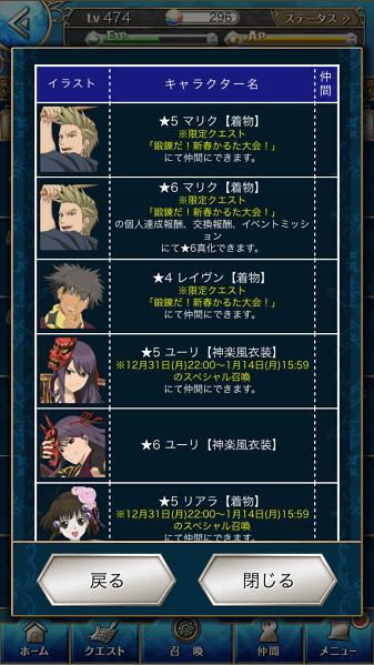 対象の着物キャラクター一覧
