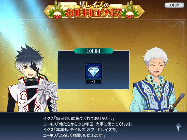10日目コーキス&イクス