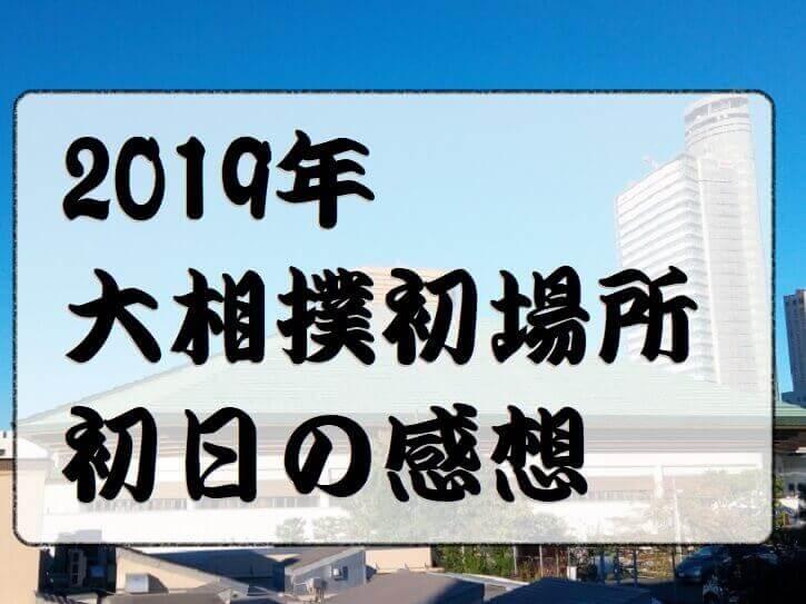 2019年大相撲初場所初日の感想アイキャッチ