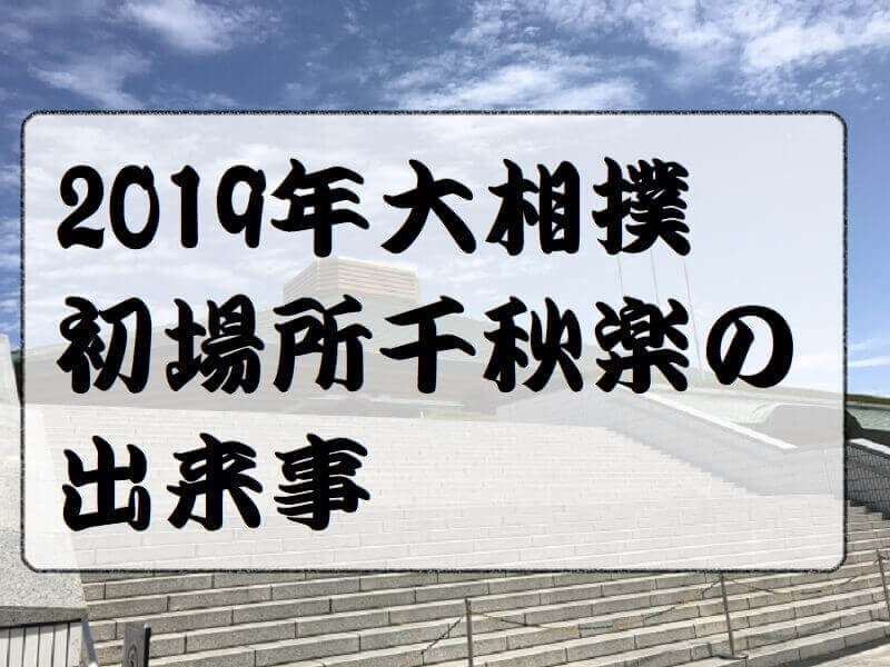2019年大相撲初場所千秋楽の出来事アイキャッチ