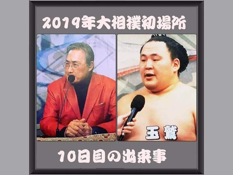 2019年大相撲初場所10日目の出来事アイキャッチ