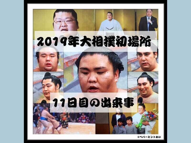 2019年大相撲初場所11日目の出来事アイキャッチ