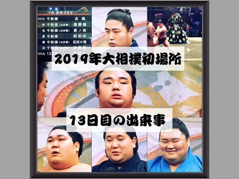 2019年大相撲初場所13日目の出来事アイキャッチ