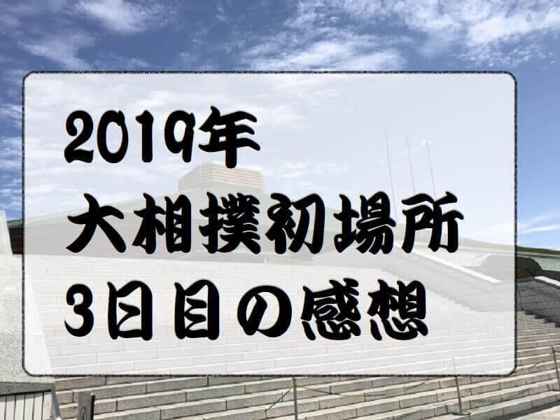 2019年大相撲初場所3日目の感想アイキャッチ