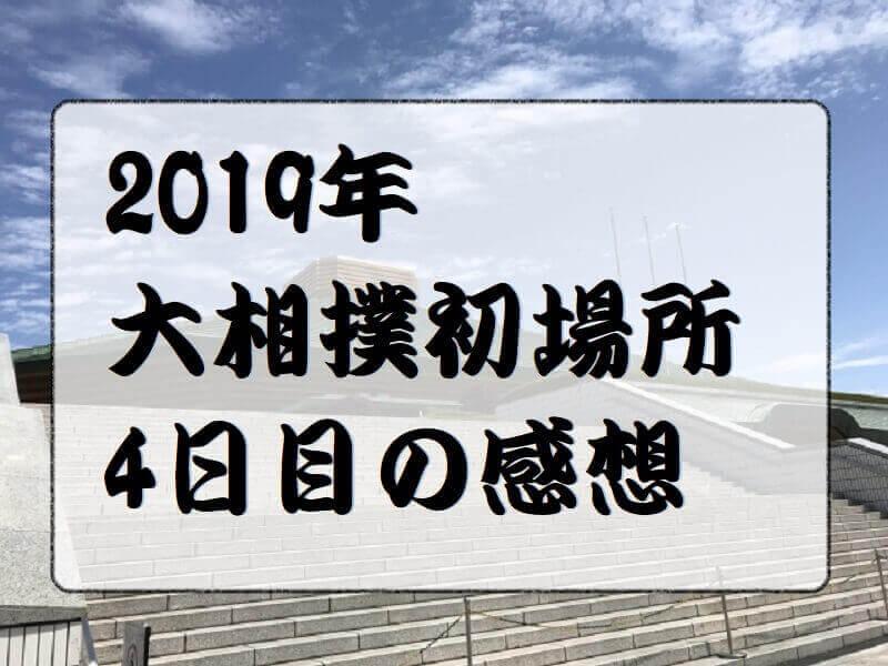 2019年大相撲初場所4日目の感想アイキャッチ