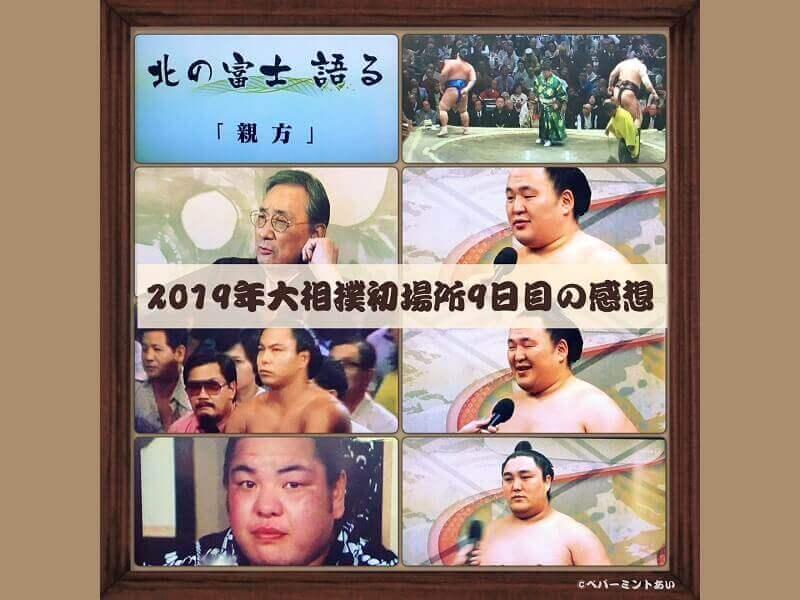2019年大相撲初場所9日目の出来事アイキャッチ