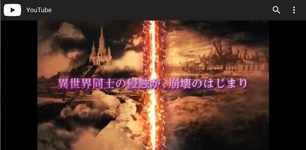 異世界同士の侵蝕が崩壊の始まり