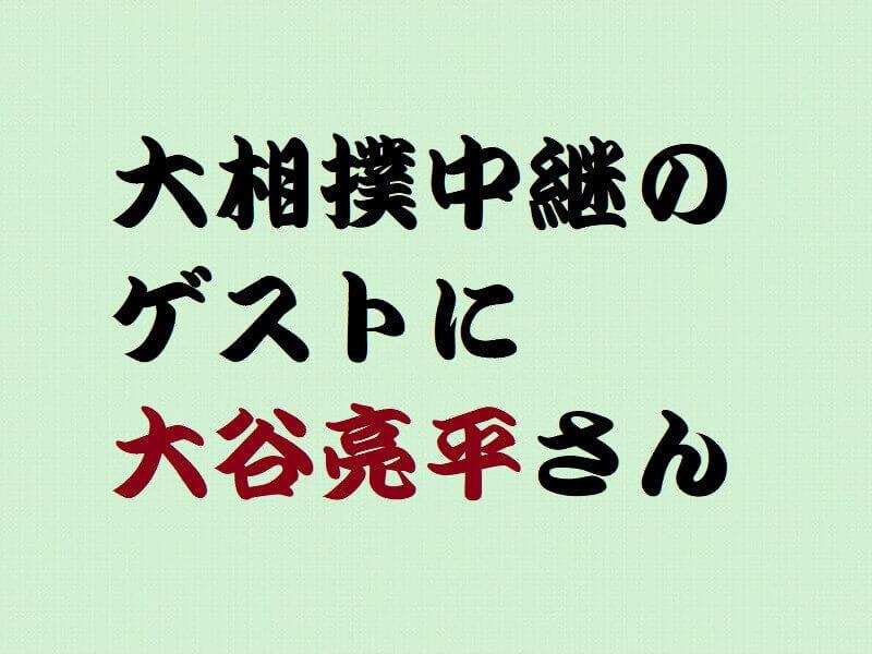 大相撲中継のゲストに大谷亮平さんアイキャッチ