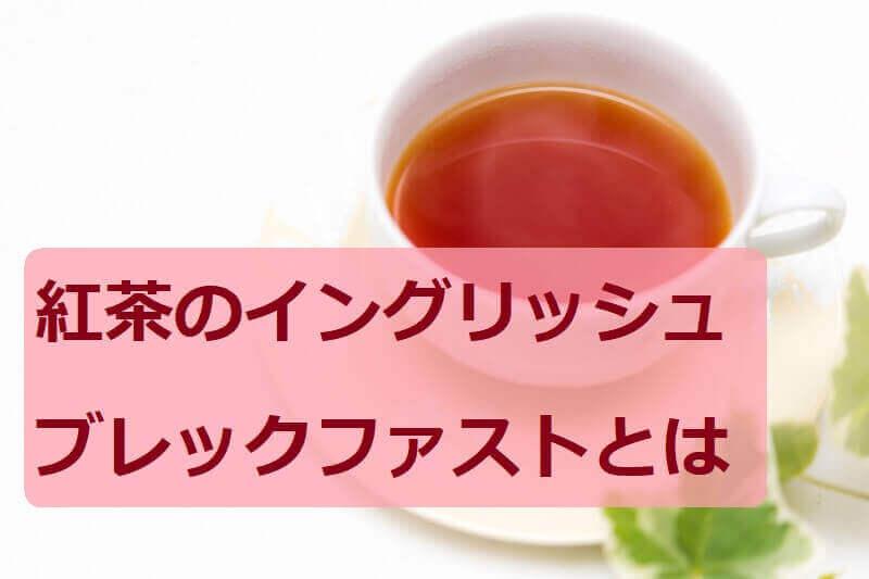 紅茶のイングリッシュブレックファストとはアイキャッチ