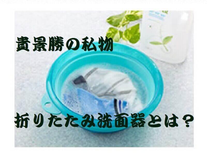 貴景勝の私物「折りたたみ洗面器」とは?アイキャッチ