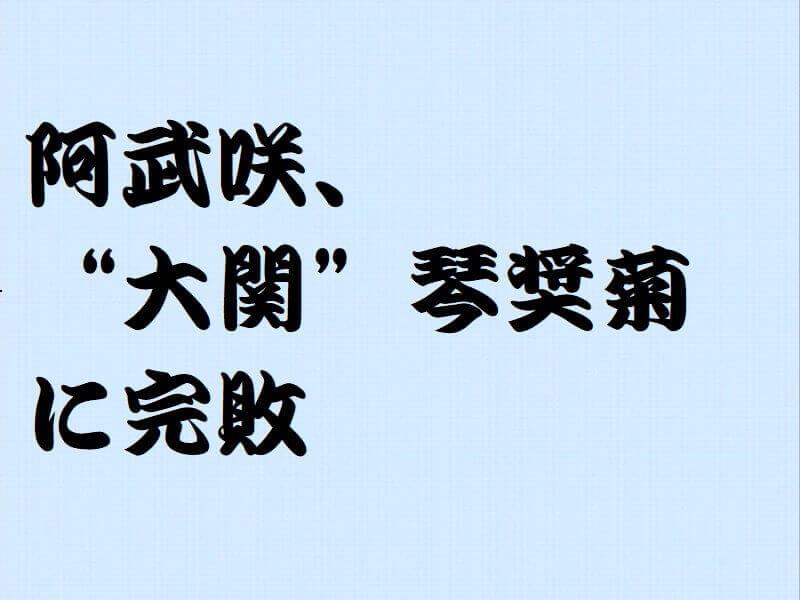 """阿武咲、""""大関""""琴奨菊に完敗アイキャッチ"""