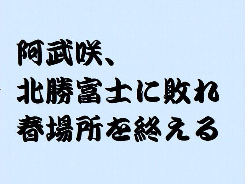 阿武咲、北勝富士に敗れ、春場所を終えるアイキャッチ