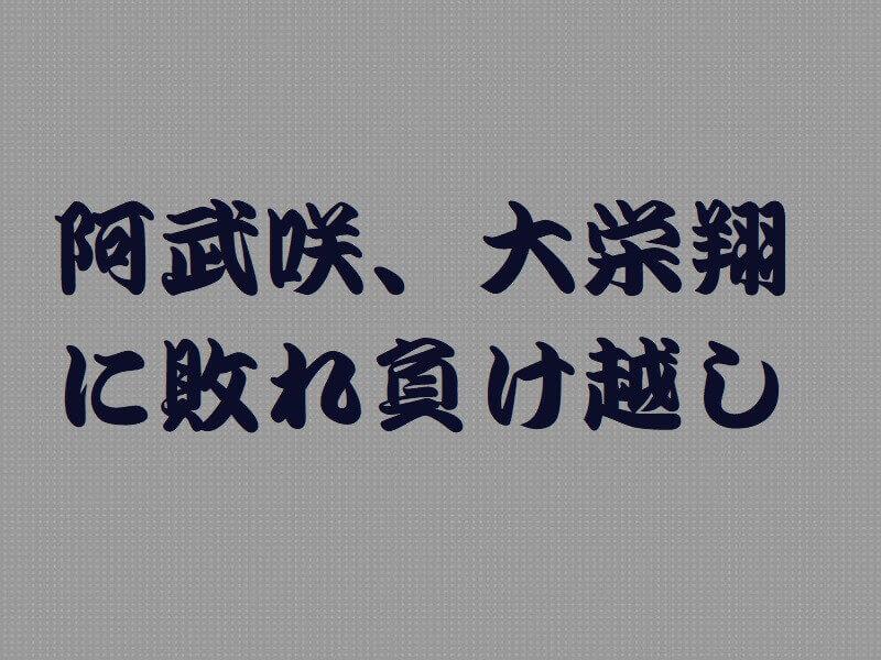 阿武咲、大栄翔に敗れ負け越しアイキャッチ