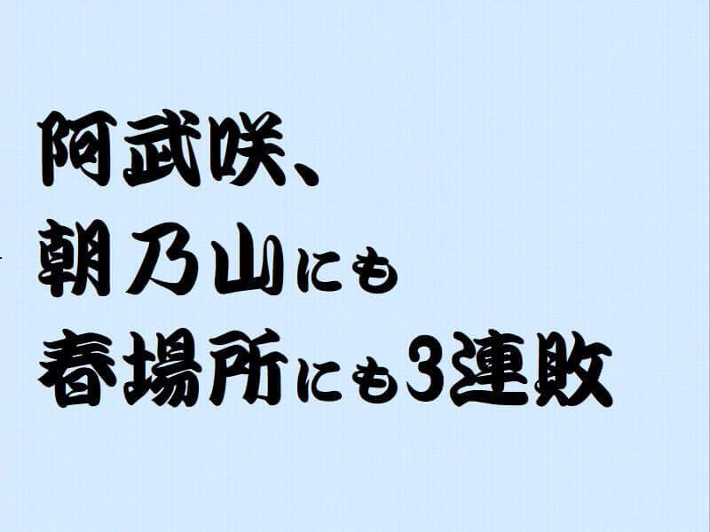 阿武咲、朝乃山にも春場所にも3連敗アイキャッチ