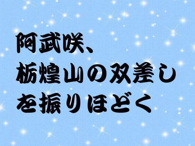 阿武咲、栃煌山の双差しを振りほどくアイキャッチ