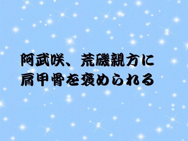 阿武咲、荒磯親方に肩甲骨を褒められるアイキャッチ