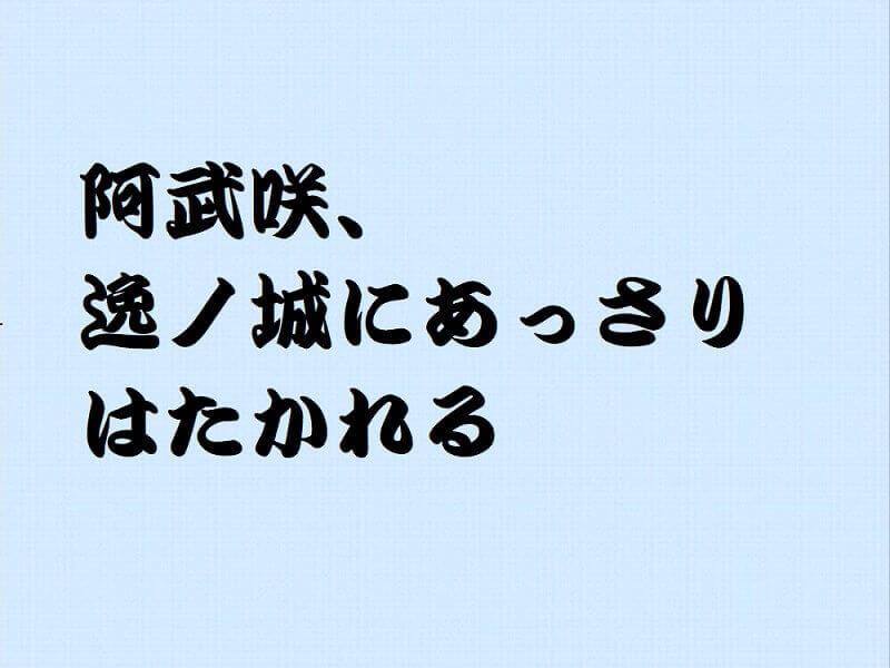 阿武咲、逸ノ城にあっさりはたかれるアイキャッチ