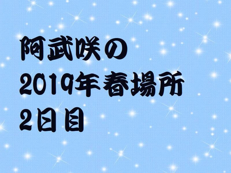 阿武咲の2019年春場所2日目アイキャッチ