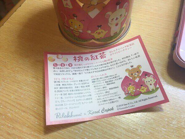 桃の紅茶の中の紙