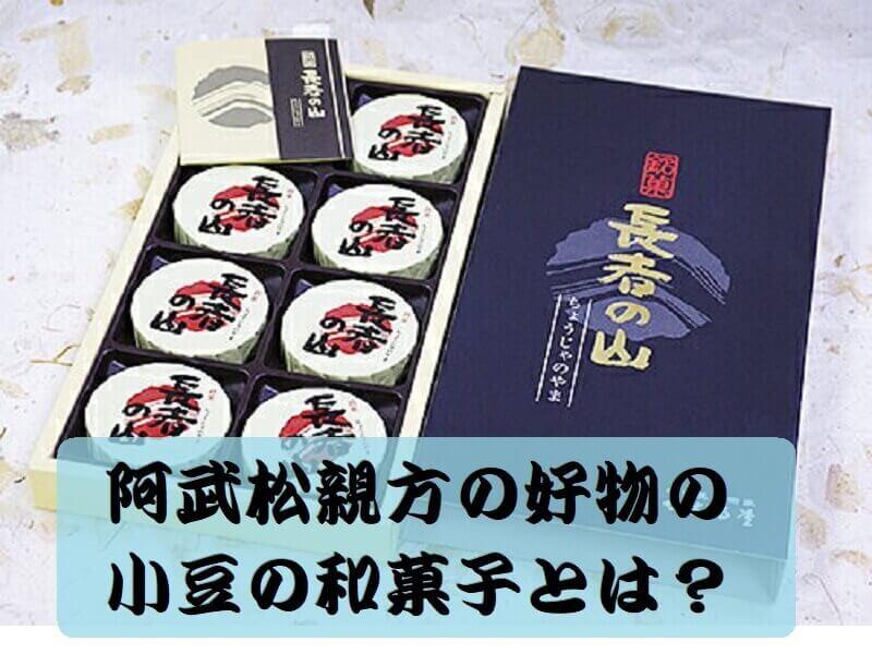 阿武松親方の好物の小豆の和菓子とは?アイキャッチ
