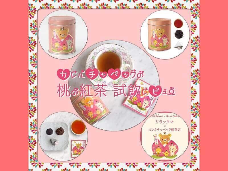 カレルチャペックの桃の紅茶試飲レビューアイキャッチ