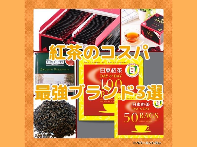 紅茶のコスパ最強ブランド3選アイキャッチ