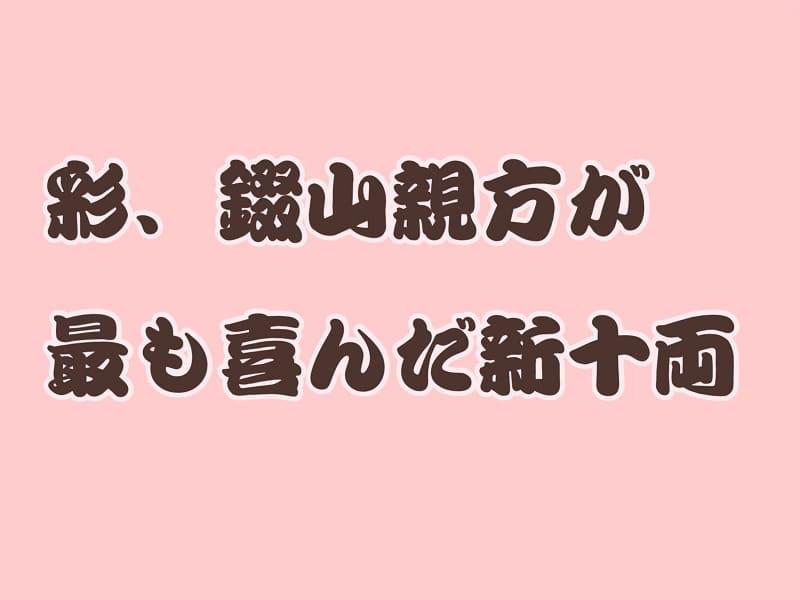 彩、錣山親方が最も喜んだ新十両アイキャッチ