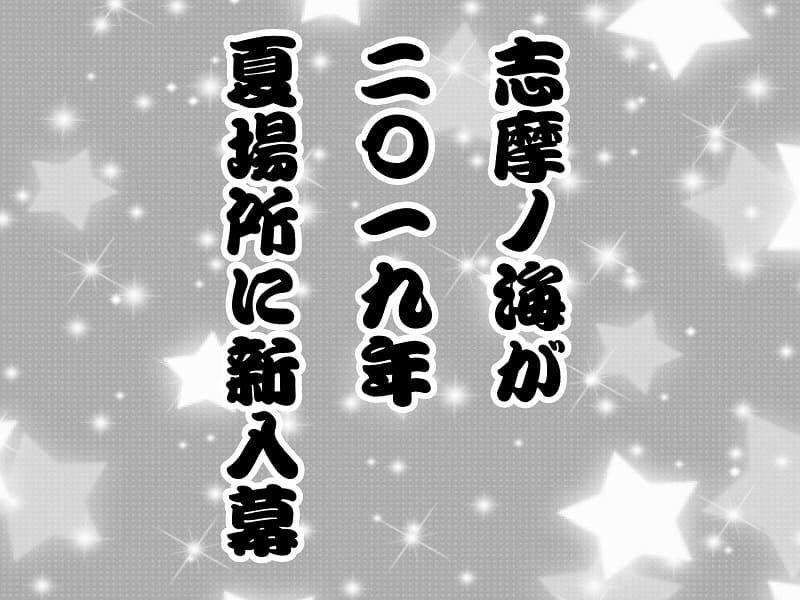 志摩ノ海が2019年夏場所に新入幕アイキャッチ