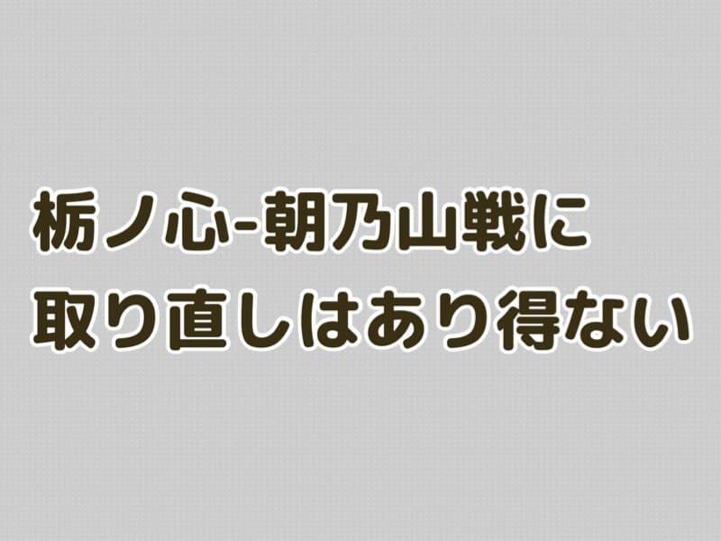 栃ノ心-朝乃山戦に取り直しはあり得ないアイキャッチ