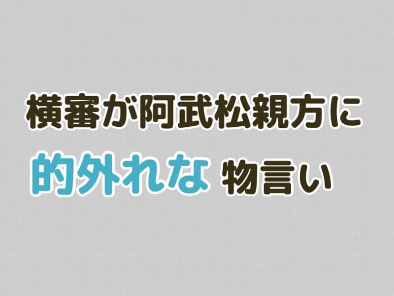 横審が阿武松親方に的外れな物言いアイキャッチ