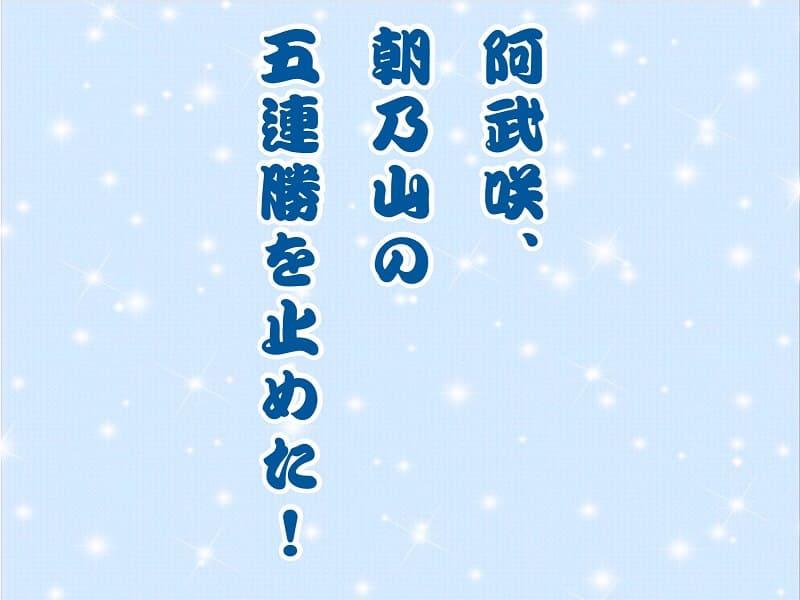 阿武咲、朝乃山の5連勝を止めた!アイキャッチ