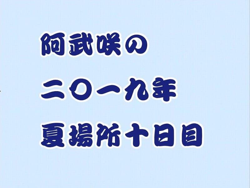 阿武咲の2019年夏場所10日目アイキャッチ
