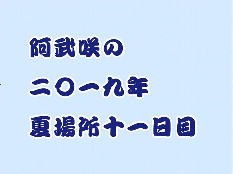 阿武咲の2019年夏場所11日目アイキャッチ