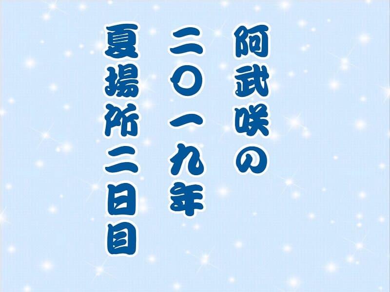 阿武咲の2019年夏場所2日目アイキャッチ