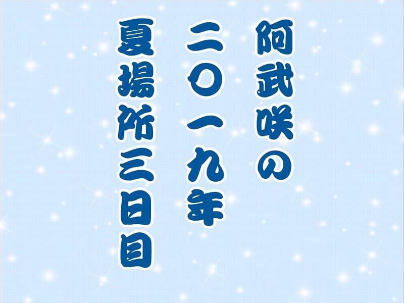 阿武咲の2019年夏場所3日目アイキャッチ