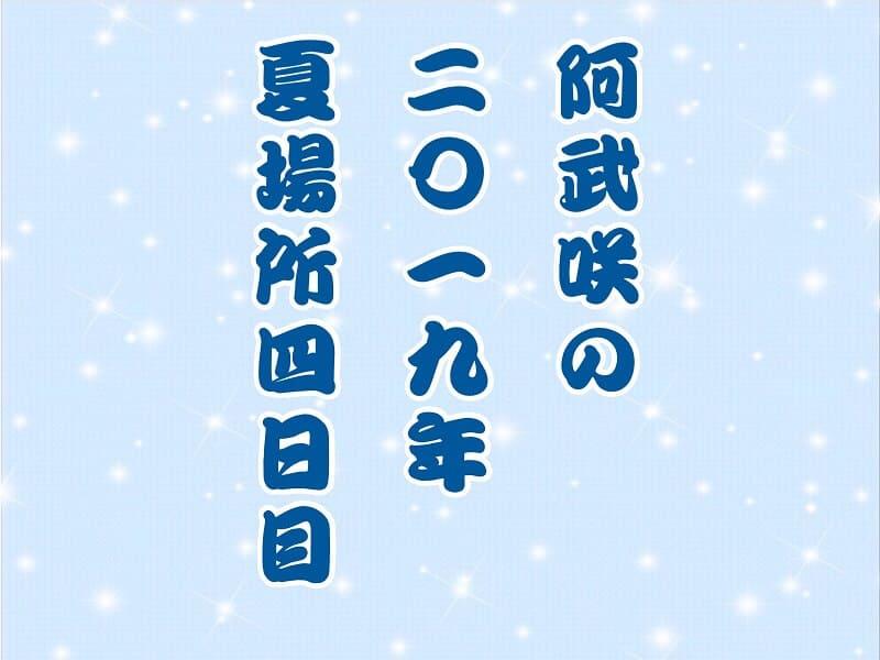 阿武咲の2019年夏場所4日目アイキャッチ
