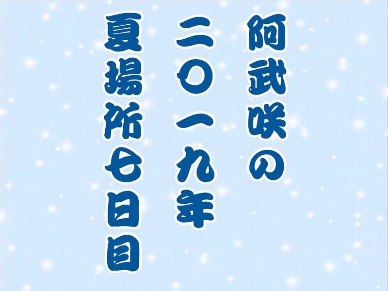 阿武咲の2019年夏場所7日目アイキャッチ