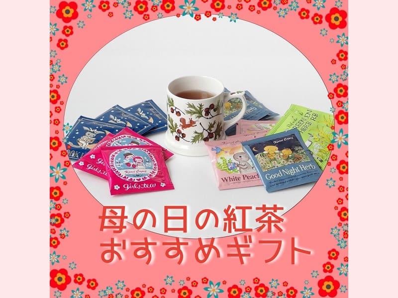 母の日の紅茶おすすめギフトアイキャッチ