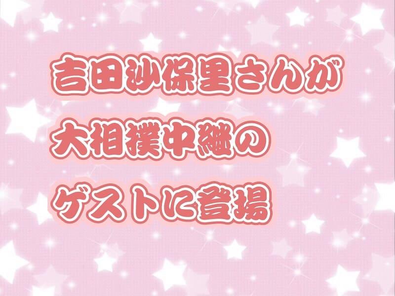 吉田沙保里さんが大相撲中継のゲストに登場アイキャッチ