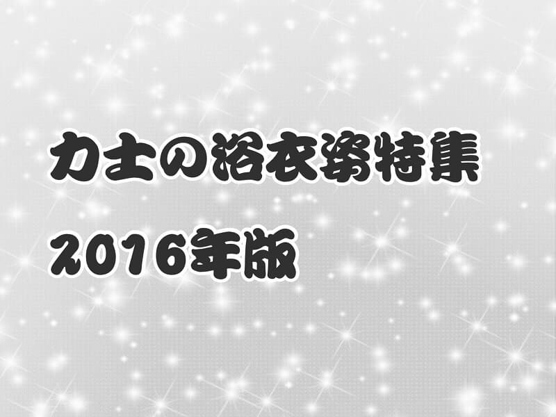01.力士の浴衣姿特集2016年版アイキャッチ