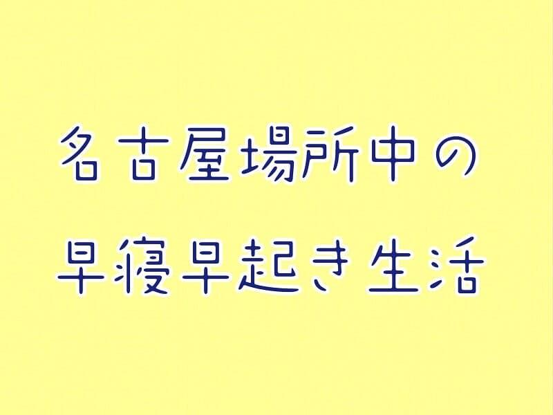 01.名古屋場所中の早寝早起き生活アイキャッチ