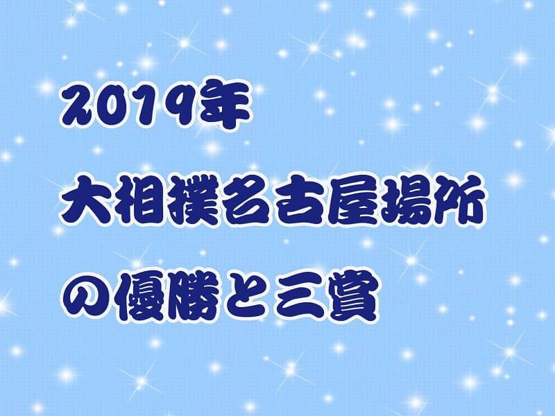 2019年大相撲名古屋場所の優勝と三賞アイキャッチ