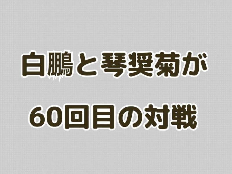 白鵬と琴奨菊が60回目の対戦アイキャッチ