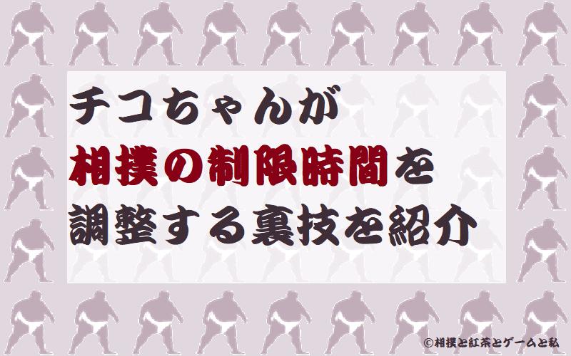 チコちゃんが相撲の制限時間を調整する裏技を紹介アイキャッチ