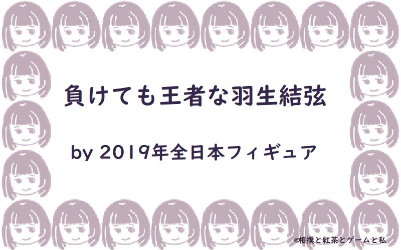 負けても王者な羽生結弦 by 2019年全日本フィギュアアイキャッチ