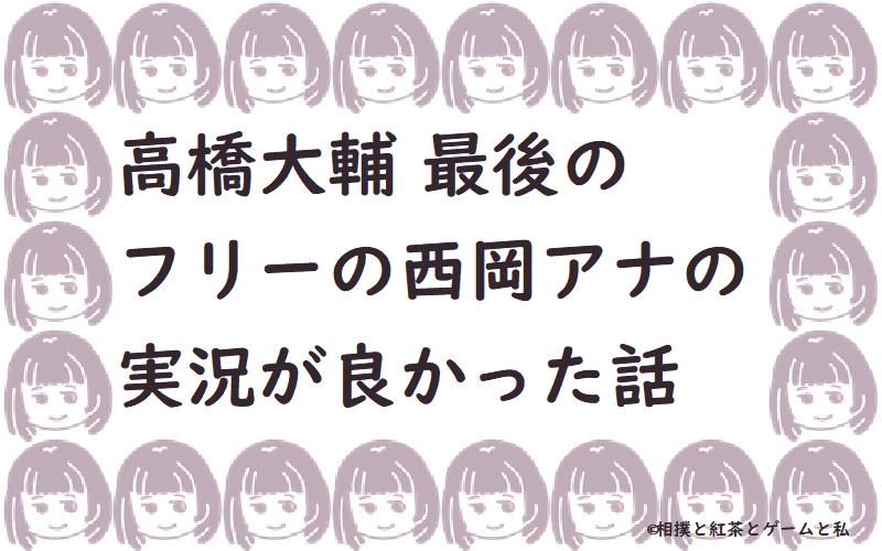 高橋大輔最後のフリーの西岡アナの実況が良かった話
