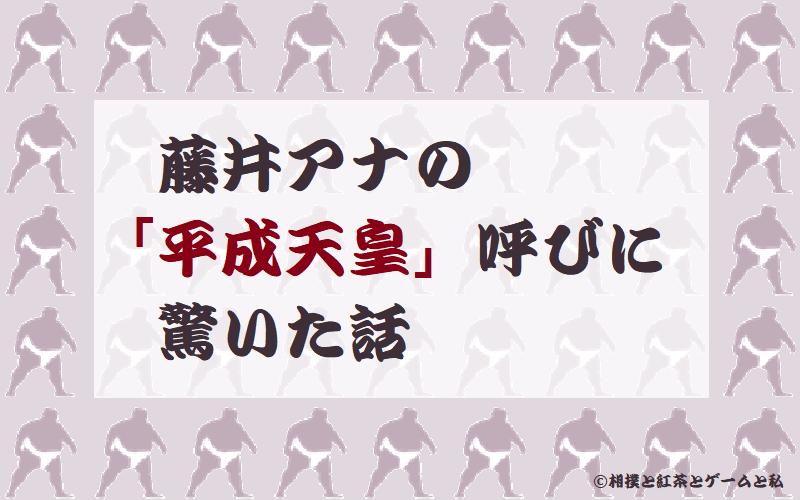 アイキャッチ藤井アナの「平成天皇」呼びに驚いた話