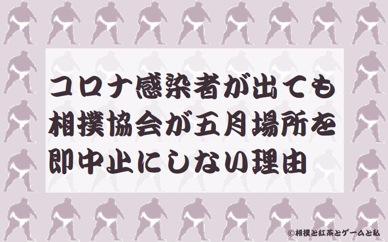 コロナ感染者が出ても相撲協会が五月場所を即中止にしない理由