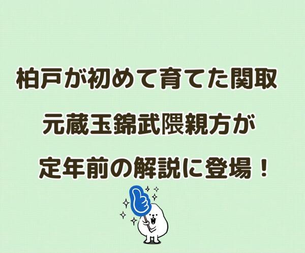 アイキャッチ柏戸が初めて育てた関取・元蔵玉錦の武隈親方が定年前の解説に登場