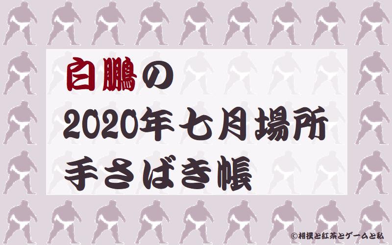 白鵬の2020年七月場所手さばき帳